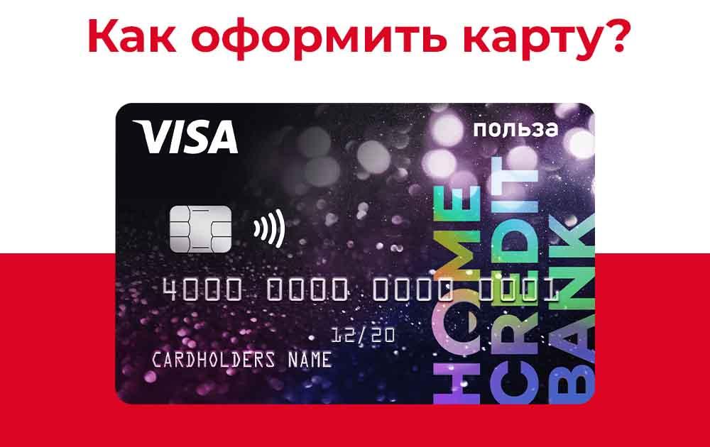 Заказать, оформить Дебетовую карту Польза от Хоум кредит