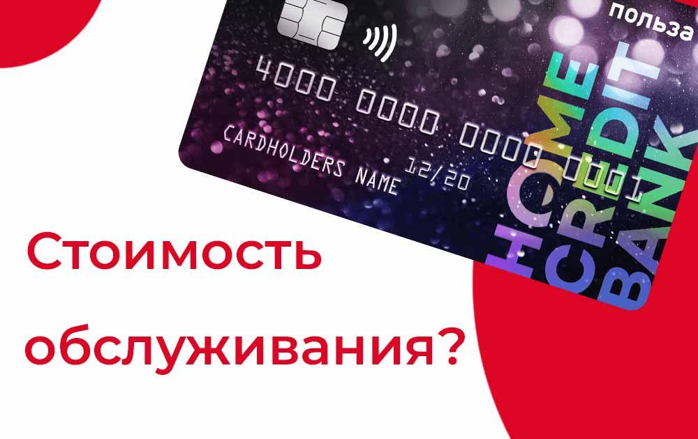 Стоимость обслуживания карты Польза от хоум кредит